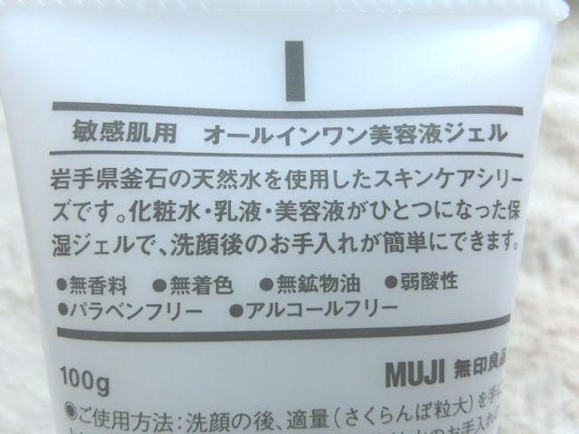 無印オールインワンジェル(敏感肌用)4