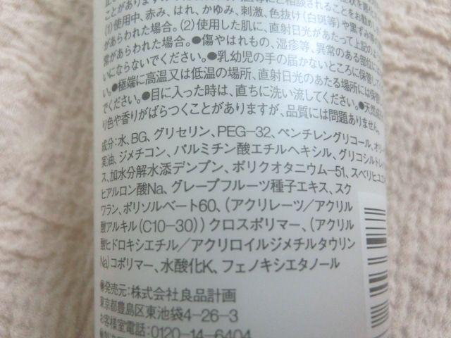 無印オールインワンジェル(敏感肌用)6