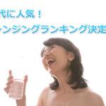 【50代クレンジングランキング】2020年のおすすめはコレ!