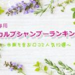 【40代女性用】市販含む口コミ人気スカルプシャンプーランキング!